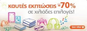 summer-sales_740x270