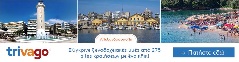 Προσφορες για Ξενοδοχεια στην Αλεξανδρούπολη