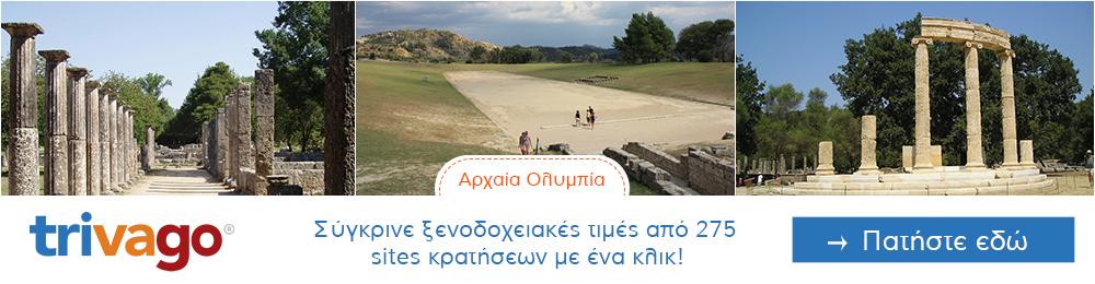Προσφορες για Ξενοδοχεια στην Αρχαία Ολυμπία