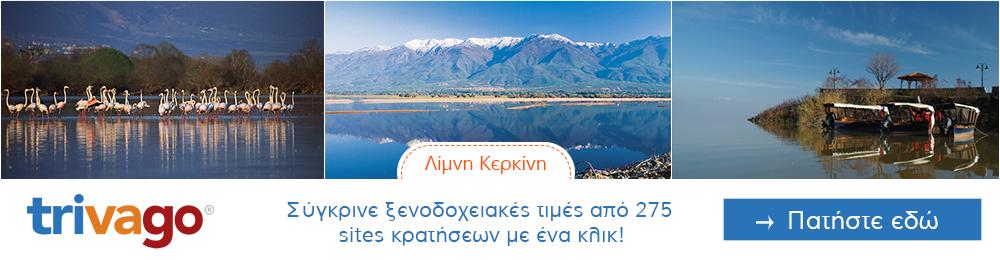 Προσφορες για Ξενοδοχεια στη Λίμνη Κερκίνης