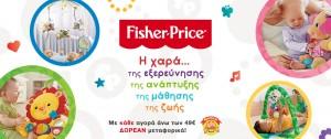 MOUSTAKAS-FisherPrice-790x332-Prosarmogi