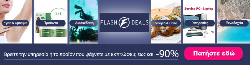 FlashDeals, το site των μεγάλων προσφορών