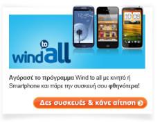 wind-2all-box