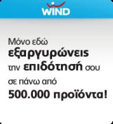 wind-500_230x250